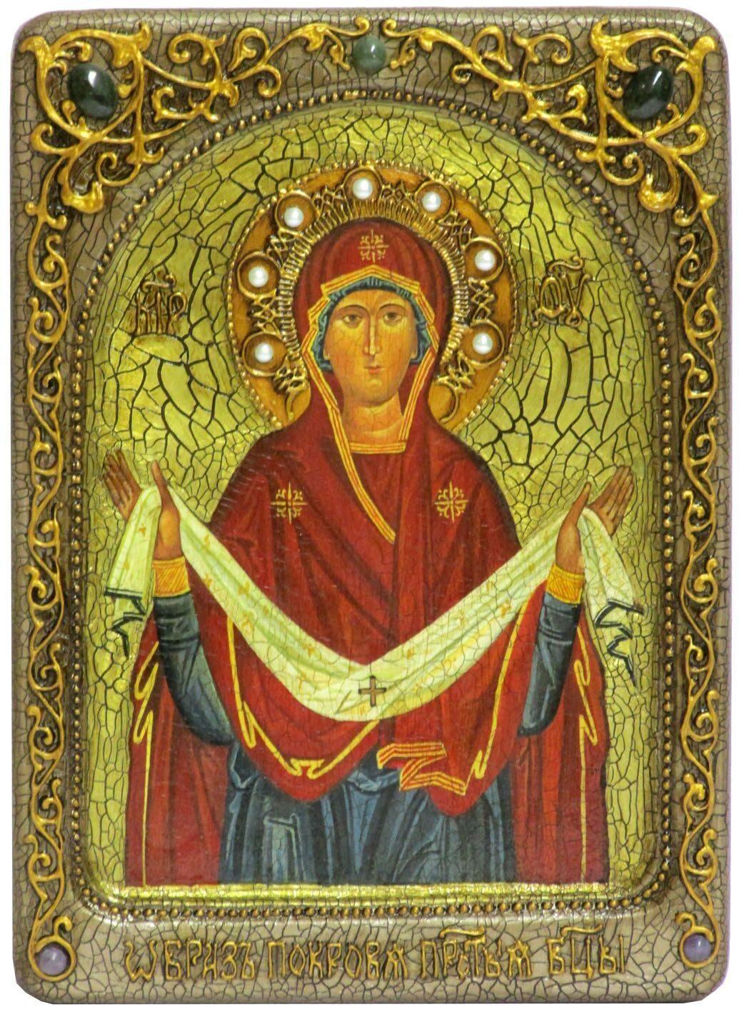образом, образы богородицы покров в иконах фото вдруг ощутил дикое